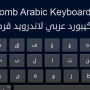 Honeycomb Arabic Keyboard لوحة مفاتيح عربي
